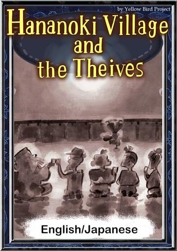 Hananoki Village and the Theives 【English/Japanese versions】