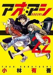 アオアシ 22