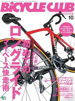BiCYCLE CLUB 2020年10月号 No.426
