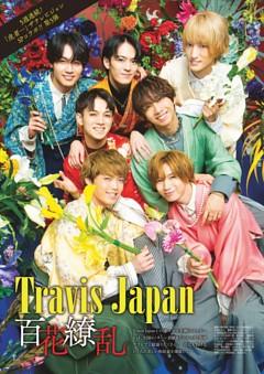 Travis Japan 百花繚乱