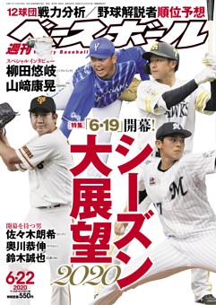 週刊ベースボール 2020年6月22日号