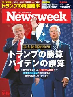 ニューズウィーク日本版 9月15日号