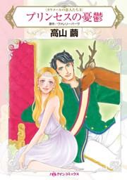 プリンセスの憂鬱〈カラメールの恋人たちII〉【分冊】 3巻