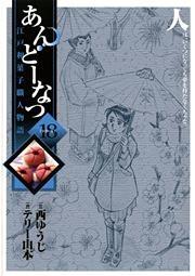 あんどーなつ 江戸和菓子職人物語 18巻