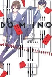 DOMINO 1巻