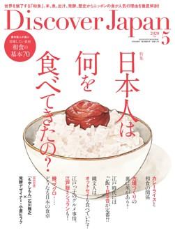 Discover Japan 2020年5月号 vol.103
