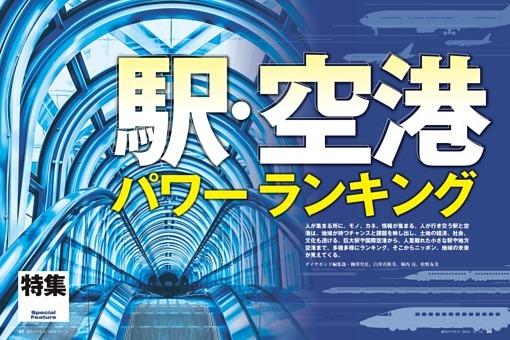 【特集】 駅・空港パワーランキング