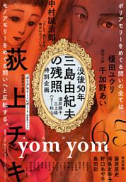 yom yom vol.65(2020年12月号)