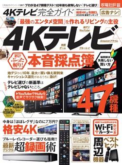 『4Kテレビ完全ガイド』