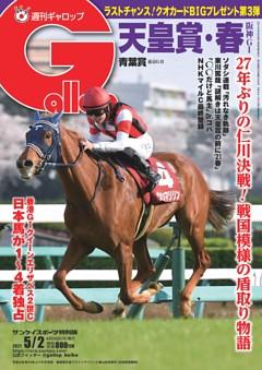 週刊Gallop 2021年5月2日号