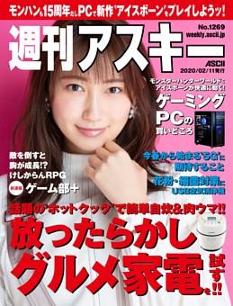 週刊アスキー No.1269(2020年2月11日発行)