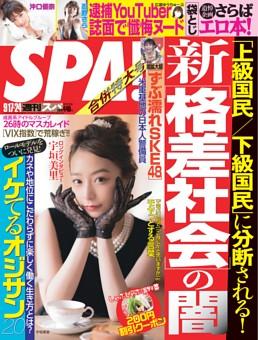 週刊SPA! 2019年9月17・24日合併号