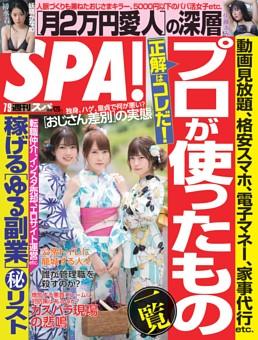 週刊SPA! 2019年7月9日号