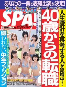 週刊SPA! 2020年10月6日号