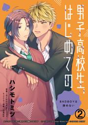男子高校生、はじめての ~BADBOYは諦めない~ (2) ……ここ、他人が触ったの、オレが初めて?