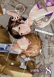 プロミス・シンデレラ【単話】 8