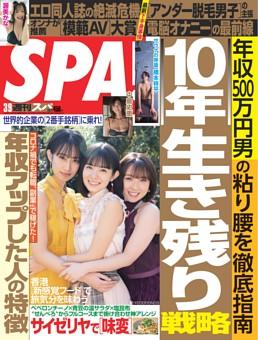 週刊SPA! 2021年3月9日号