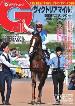 週刊Gallop 2019年5月12日号