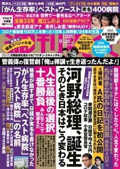 週刊現代 2021年9月25日号