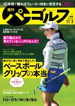 週刊パーゴルフ 2020年11月3日号