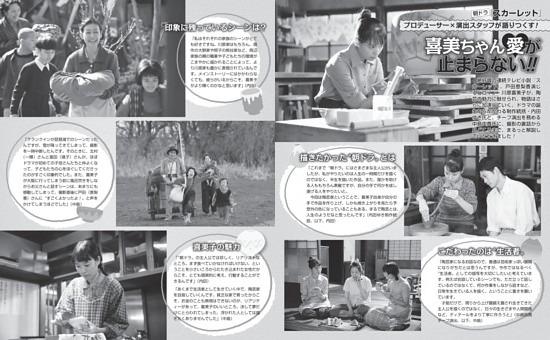 朝ドラ「スカーレット」プロデューサー&演出スタッフが語りつくす!