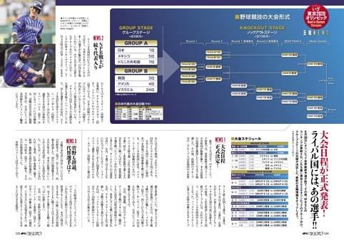 東京オリンピック直前情報 大会日程が正式発表! ライバル国には、あの選手!!
