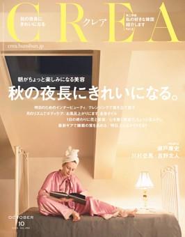 CREA 2019年10月号