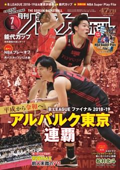 月刊バスケットボール 2019年7月号