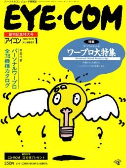 週刊アスキー_1989年 【創刊号】