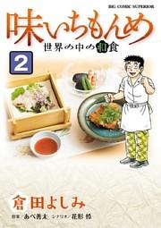 味いちもんめ 世界の中の和食 2