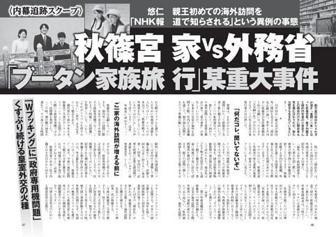 秋篠宮家vs外務省「ブータン家族旅行」某重大事件