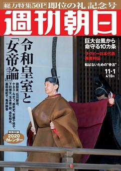 週刊朝日 11月1日号