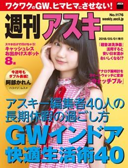 週刊アスキー No.1176(2018年5月1日発行)
