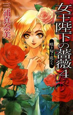 女王陛下の薔薇4 咲き匂う花たち