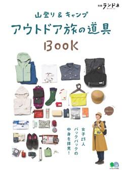 山登り&キャンプ アウトドア旅の道具BOOK(別冊ランドネ)