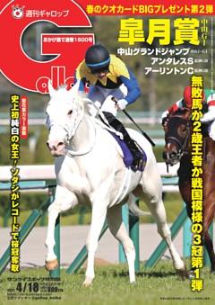 週刊Gallop 2021年4月18日号