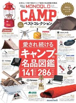 MONOQLO CAMP ベストコレクション