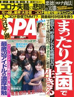 週刊SPA! 2020年4月14日号