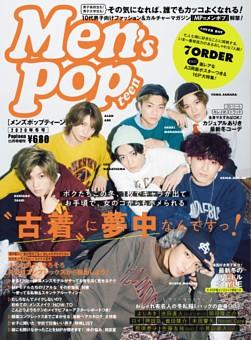 MEN'S Popteen(Popteen2020年11月号増刊)