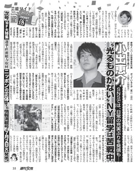 【SNSでは日常の充実ぶりを発信も…】小出恵介(35)「光るものがない」NY留学は苦戦中