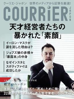 COURRiER Japon 2018年12月号