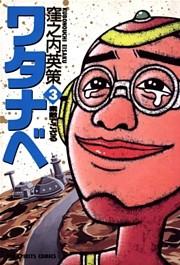 ワタナベ 3巻