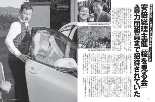 安倍総理主催「桜を見る会」 元暴力団組員まで招待されていた