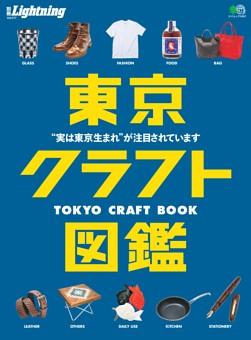 東京クラフト図鑑