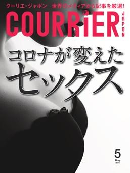 COURRiER Japon 2021年5月号