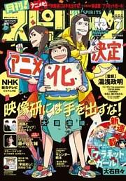 月刊 ! スピリッツ 2019年7月号(2019年5月27日発売号)