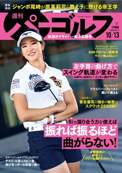 週刊パーゴルフ 2020年10月13日号
