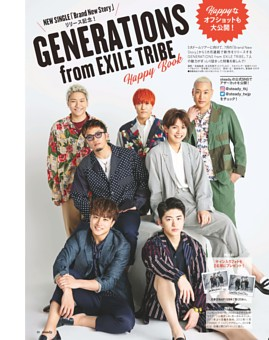 Book in Book  2 NEW SINGLE 「Brand New Story」リリース記念! GENERATIONS from EXILE TRIBE Happy Book