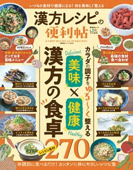 漢方レシピの便利帖