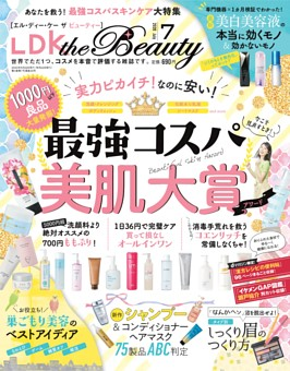 LDK the Beauty 2020年7月号